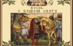 Песнь о вещем олеге — краткое содержание повести пушкина