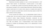 Анализ произведения васильева завтра была война
