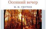 Анализ стихотворения тютчева осенний вечер 8, 10 класс