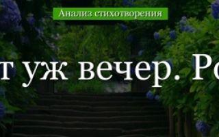 Анализ стихотворения есенина весенний вечер
