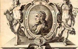 Метаморфозы — краткое содержание поэмы овидия