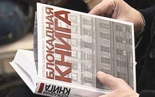 Блокадная книга — краткое содержание рассказа гранина