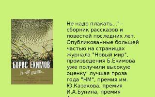 Писатель борис екимов. жизнь и творчество