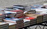 Сочинение книга в современном мире 7 класс