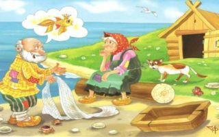 Сказка о рыбаке и рыбке (золотая рыбка) — краткое содержание сказки пушкина