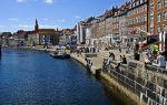 Дания — сообщение доклад 3 класс окружающий мир