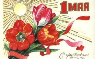 Сочинение на тему 1 мая день весны и труда