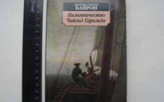 Паломничество чайльд-гарольда — краткое содержание романа байрона