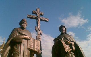 Кирилл и мефодий — сообщение доклад