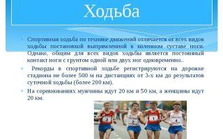 Легкая атлетика — доклад сообщение по физкультуре