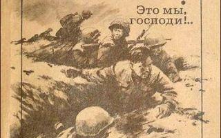 Убиты под москвой — краткое содержание повести воробьёва