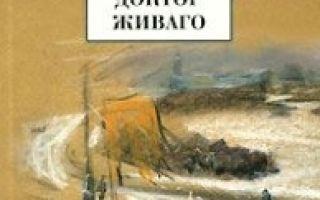 Доктор живаго — краткое содержание романа пастернака