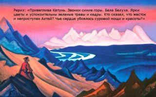Алтайские горы — сообщение (4 класс окружающий мир) доклад