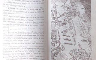 Девочка с земли — краткое содержание сборника булычёва