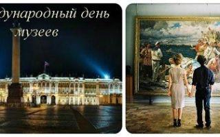 Сочинение на тему 18 мая международный день музеев 4 класс