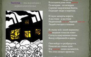 Анализ стихотворения блока фабрика