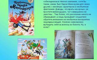Приключения барона мюнхаузена — краткое содержание книги распе