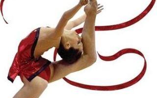 Художественная гимнастика — доклад сообщение
