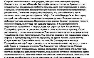 Тяжёлые времена — краткое содержание романа диккенса