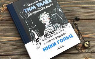 Тим талер, или проданный смех — краткое содержание повести крюса