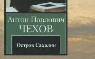 Остров сахалин — краткое содержание рассказа чехова