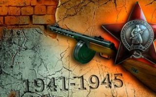 Основные причины великой отечественной войны 1941-1945