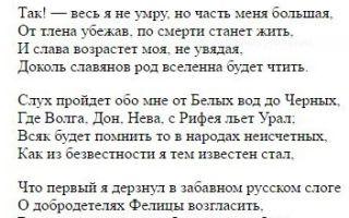 Анализ стихотворения державина памятник 9 класс