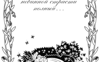 Корсар — краткое содержание романа байрон