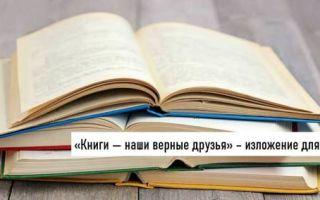 Сочинение книга – это товарищ, это верный друг