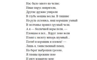 Арион — греческий поэт (сообщение доклад 6 класс литература рассказ)