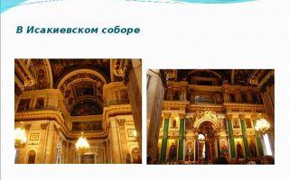 Архитектура санкт-петербурга — сообщение доклад