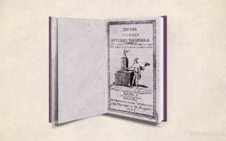 Письма русского путешественника — краткое содержание книги карамзина
