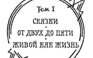 Живой как жизнь — краткое содержание книги чуковского