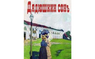 Дядюшкин сон — краткое содержание повести достоевского