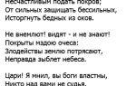Анализ стихотворения державина властителям и судиям 7, 9 класс