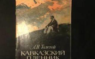 Кавказский пленник — краткое содержание произведения лермонтова