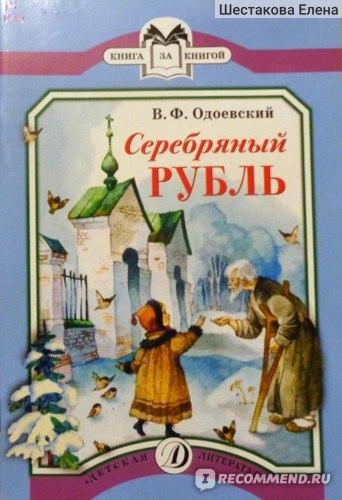 Серебряный рубль - краткое содержание сказки Одоевского