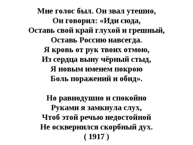 Анализ стихотворения Ахматовой Мне голос был. Он звал утешно…