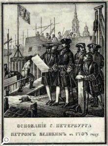 Основание Санкт-Петербурга - сообщение доклад