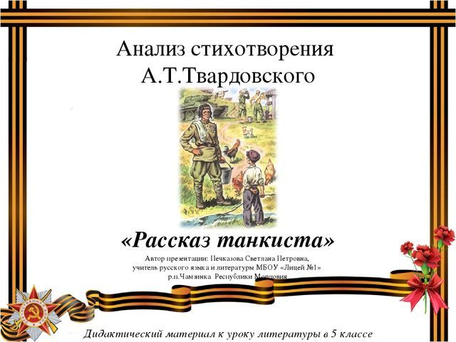 Анализ стихотворения Рассказ танкиста Твардовского