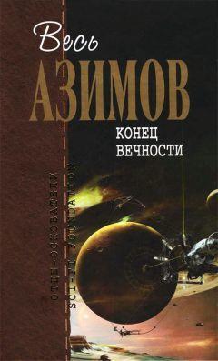 Конец вечности - краткое содержание романа Азимова