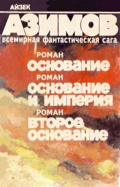 Краткое содержание романов Азимова
