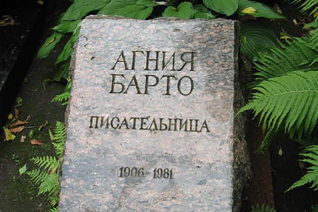 Доклад про Агнию Барто (сообщение)