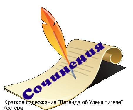 Легенда об Уленшпигеле - краткое содержание романа Костера