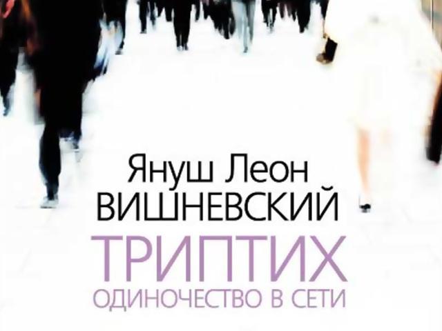 Одиночество в Сети - краткое содержание романа Вишневского