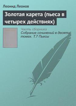 Золотая карета - краткое содержание пьесы Леонова
