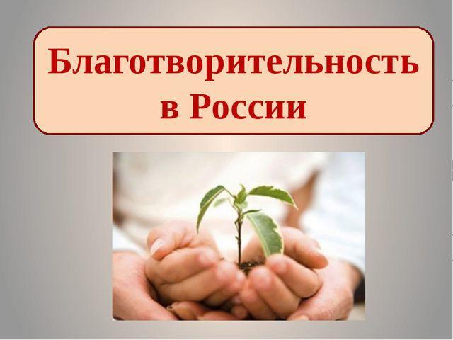 Благотворительность - сообщение доклад (5 класс обществознание)