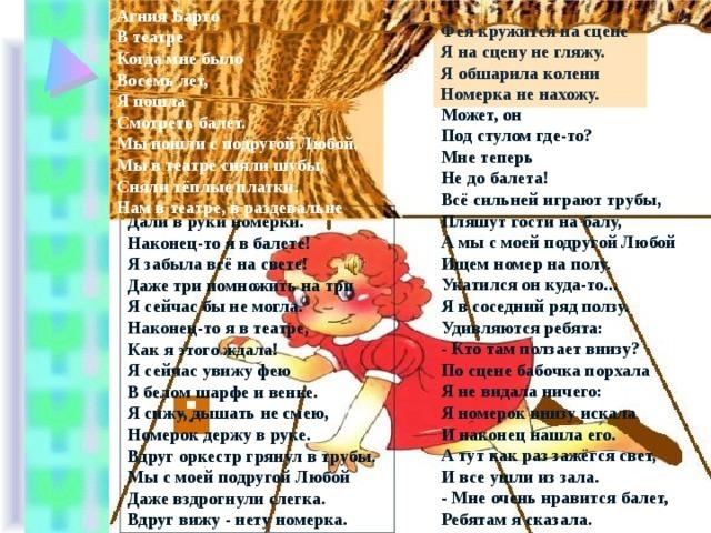 Анализ стихотворения Разлука Барто