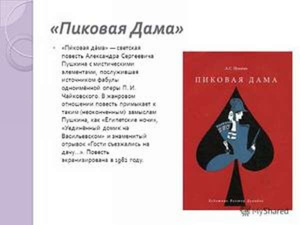 Пиковая дама - краткое содержание повести Пушкина