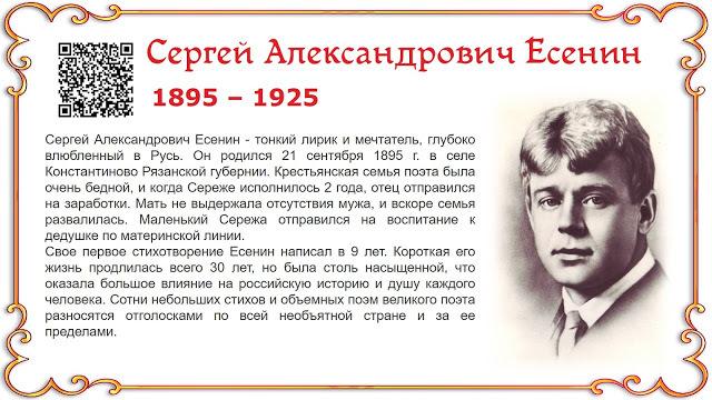 Анализ стихотворения Бабушкины сказки Есенина